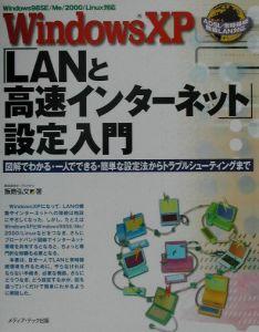 Windows XP「LANと高速インターネット」設定入門
