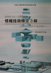 BASIC・C言語対応情報技術検定3級パーフェクトマスター