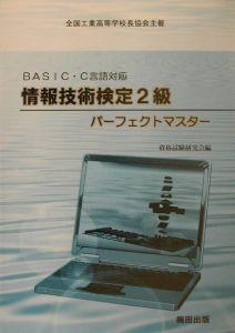 BASIC・C言語対応情報技術検定2級パーフェクトマスター