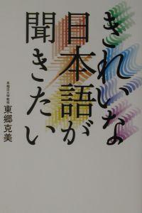 きれいな日本語が聞きたい