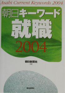 朝日キーワード就職 2004