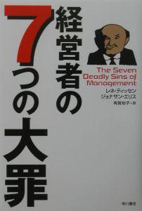経営者の7つの大罪