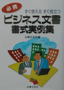 ビジネス文書・書式実例集