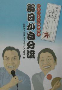 『毎日が自分流』日本レクリエーション協会