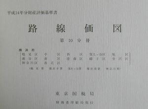 財産評価基準書 路線価図 平成14年分 第10分冊