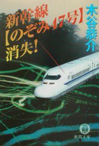 新幹線《のぞみ47号》消失!