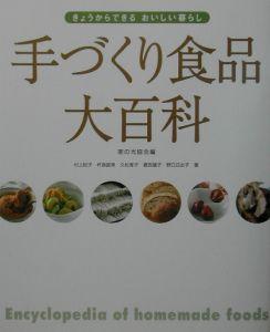 手づくり食品大百科