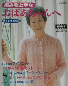 編み物上手なおばあちゃんへ