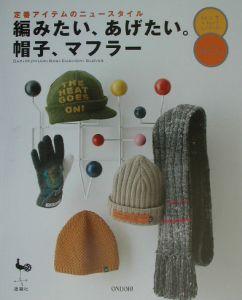 編みたい、あげたい。帽子、マフラーfor men