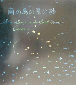 『南の島の星の砂』Cocco