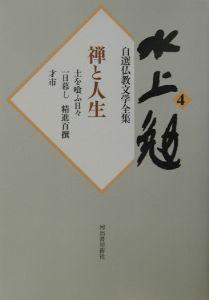 水上勉自選仏教文学全集 禅と人生