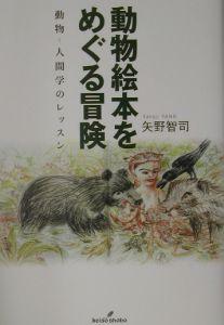 動物絵本をめぐる冒険