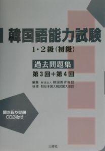 CD付韓国能力試験1・2級(初級)過去問題集