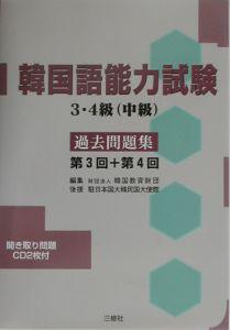 CD付韓国語能力試験3・4級(中級)過去問題集