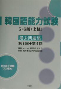 CD付韓国語能力試験5・6級(上級)過去問題集