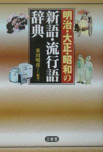 明治・大正・昭和の新語・流行語辞典