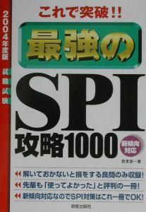 これで突破!最強のSPI攻略1000