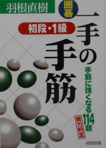 囲碁一手の手筋初段・1級