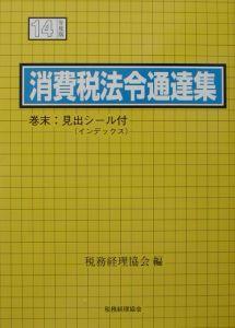 消費税法令通達集 平成14年度版