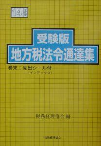 地方税法令通達集 平成14年度版