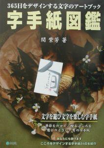 字手紙図鑑