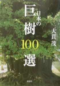日本の巨樹100選