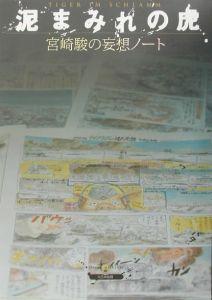 宮崎駿の妄想ノート「泥まみれの虎」
