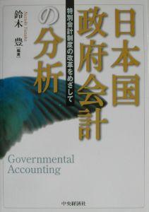 日本国政府会計の分析