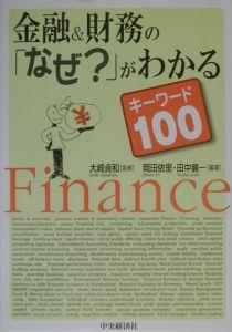 金融&財務の「なぜ?」がわかるキーワード100