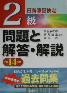 日商簿記検定2級問題と解答・解説 平成14年版