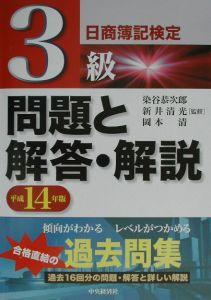 日商簿記検定3級問題と解答・解説 平成14年版