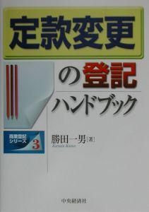 定款変更の登記ハンドブック
