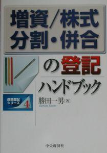 増資/株式分割・併合の登記ハンドブック