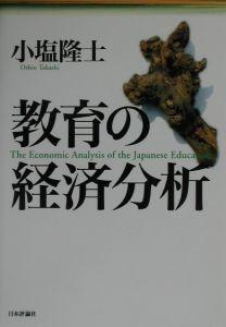 『教育の経済分析』小塩隆士