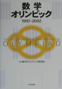 数学オリンピック 1997~2002
