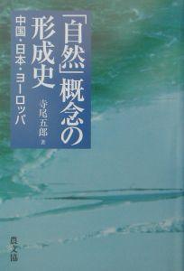 寺尾五郎『「自然」概念の形成史』