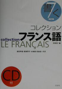 コレクション・フランス語 書く
