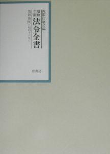 昭和年間法令全書 昭和十六年 第15巻ー9