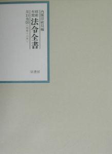 昭和年間法令全書 昭和十六年 第15巻ー10