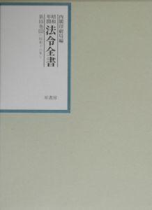 昭和年間法令全書 昭和十六年 第15巻ー11