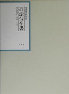 昭和年間法令全書 昭和十六年 第15巻ー12