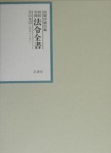 昭和年間法令全書 昭和十六年 第15巻ー13