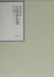 昭和年間法令全書 昭和十六年 第15巻ー14