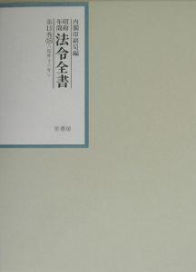 昭和年間法令全書 昭和十六年 第15巻ー15