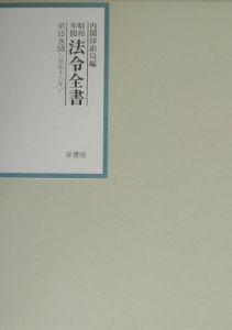 昭和年間法令全書 昭和十六年 第15巻ー16