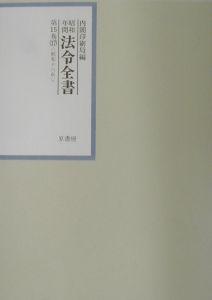 昭和年間法令全書 昭和十六年 第15巻ー17