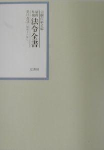 昭和年間法令全書 昭和十六年 第15巻ー18
