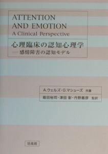 心理臨床の認知心理学