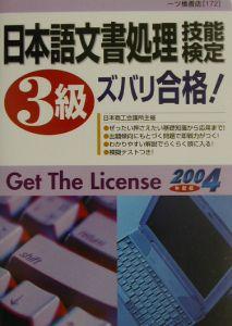 日本語文書処理技能検定3級スバリ合格!