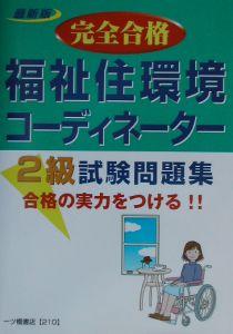 福祉住環境コーディネーター2級試験問題集 最